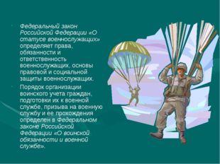 Федеральный закон Российской Федерации «О статусе военнослужащих» определяет