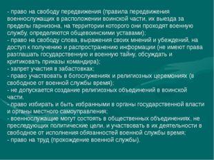 - право на свободу передвижения (правила передвижения военнослужащих в распол
