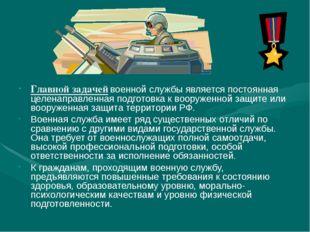 Главной задачей военной службы является постоянная целенаправленная подготов