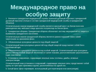Международное право на особую защиту 1. Военная и гражданская медицинская слу