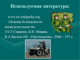 Используемая литература: www.ru.wikipedia.org «Основы безопасности жизнедеяте