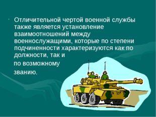 Отличительной чертой военной службы также является установление взаимоотношен