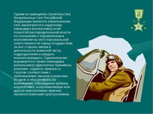 Одним из принципов строительства Вооруженных Сил Российской Федерации являетс