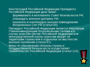 Конституцией Российской Федерации Президенту Российской Федерации дано право: