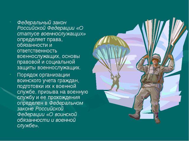 Федеральный закон Российской Федерации «О статусе военнослужащих» определяет...