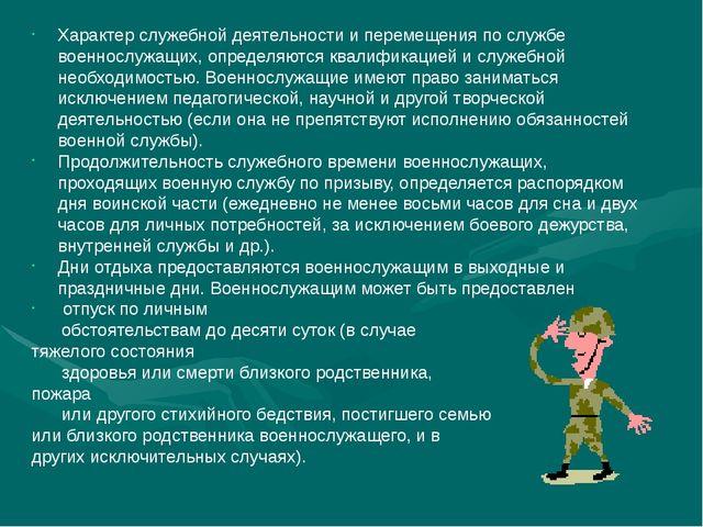 Характер служебной деятельности и перемещения по службе военнослужащих, опред...