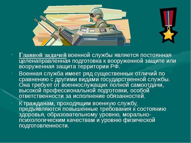 Главной задачей военной службы является постоянная целенаправленная подготов...
