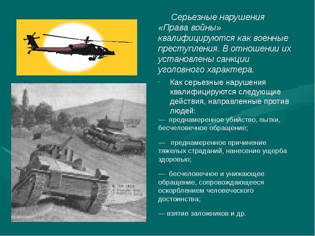 Серьезные нарушения «Права войны» квалифицируются как военные преступления....