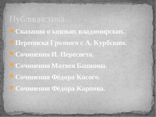 Сказания о князьях владимирских. Переписка Грозного с А. Курбским. Сочинения