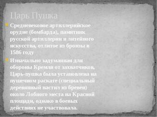 Средневековое артиллерийское орудие (бомбарда), памятник русской артиллерии и