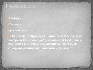 Учебники Словари Грамматика. В 1553 году по приказу Иоанна IV в Москве был по