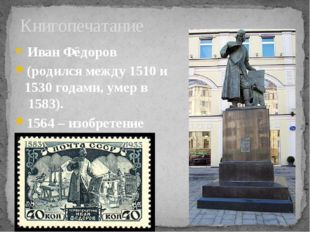 Иван Фёдоров (родился между 1510 и 1530гoдами, умер в 1583). 1564 – изобре