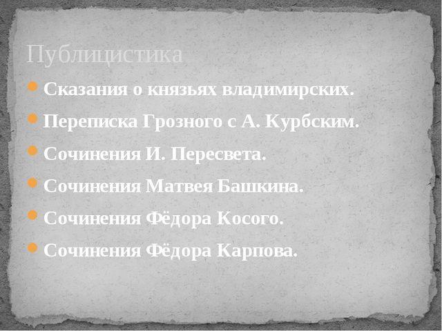 Сказания о князьях владимирских. Переписка Грозного с А. Курбским. Сочинения...