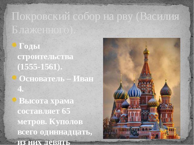 Годы строительства (1555-1561). Основатель – Иван 4. Высота храма составляет...