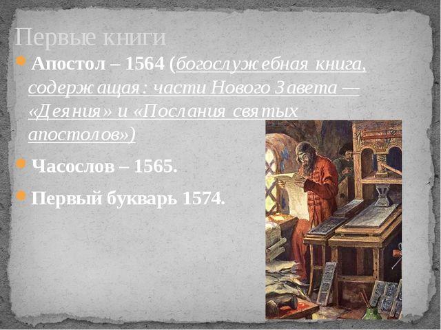 Апостол – 1564 (богослужебная книга, содержащая: части Нового Завета— «Деяни...