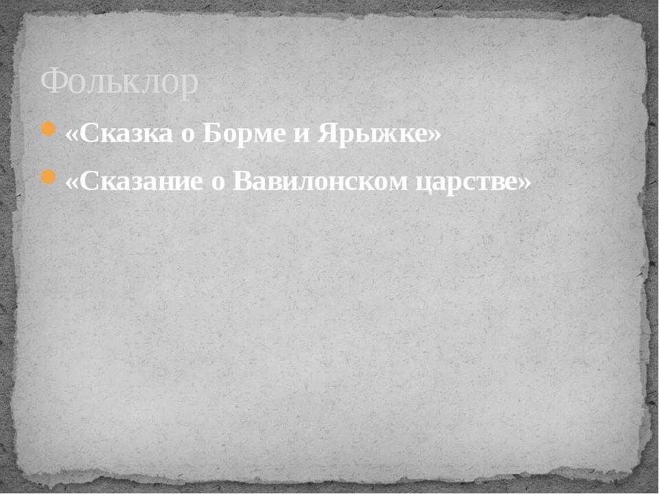 «Сказка о Борме и Ярыжке» «Сказание о Вавилонском царстве» Фольклор