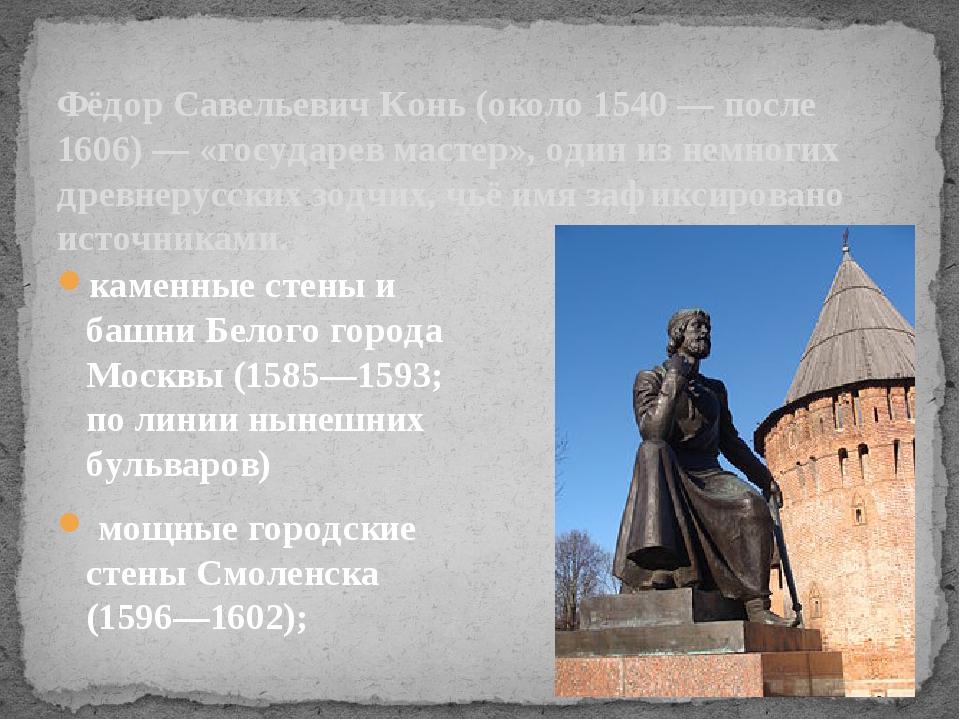 каменные стены и башни Белого города Москвы (1585—1593; по линии нынешних бул...