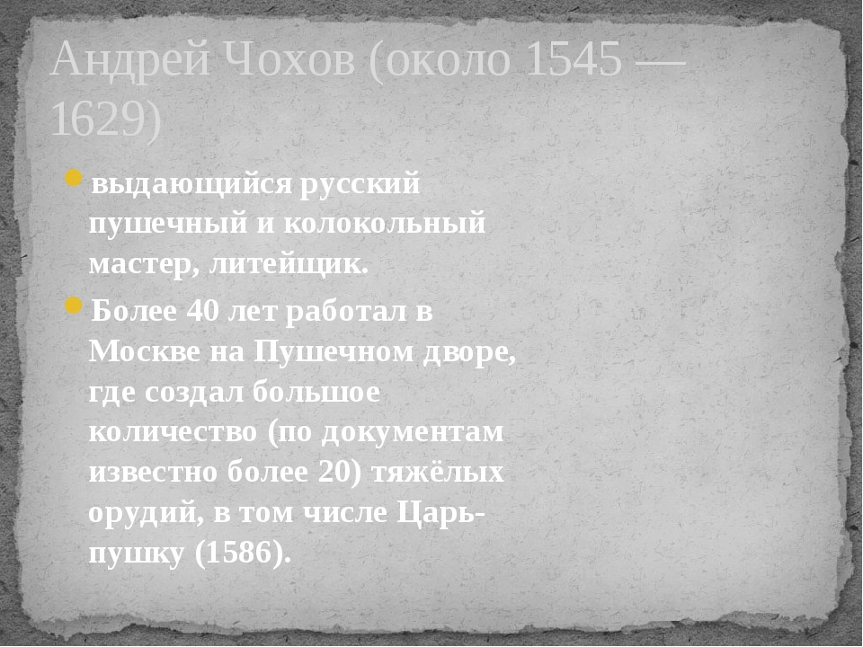 выдающийся русский пушечный и колокольный мастер, литейщик. Более 40 лет рабо...