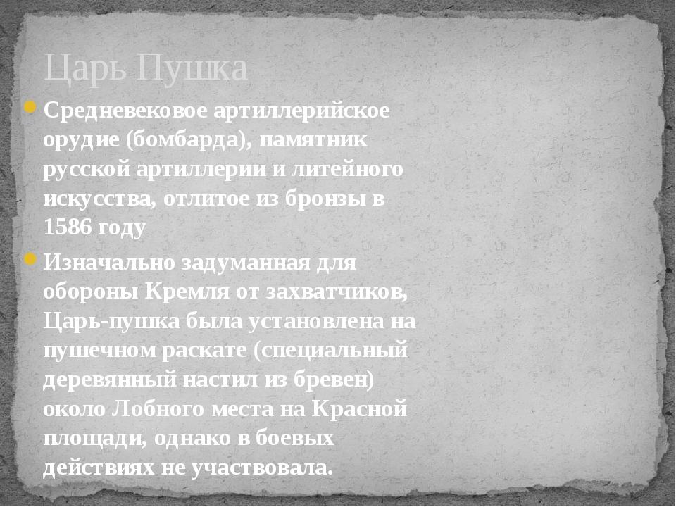 Средневековое артиллерийское орудие (бомбарда), памятник русской артиллерии и...