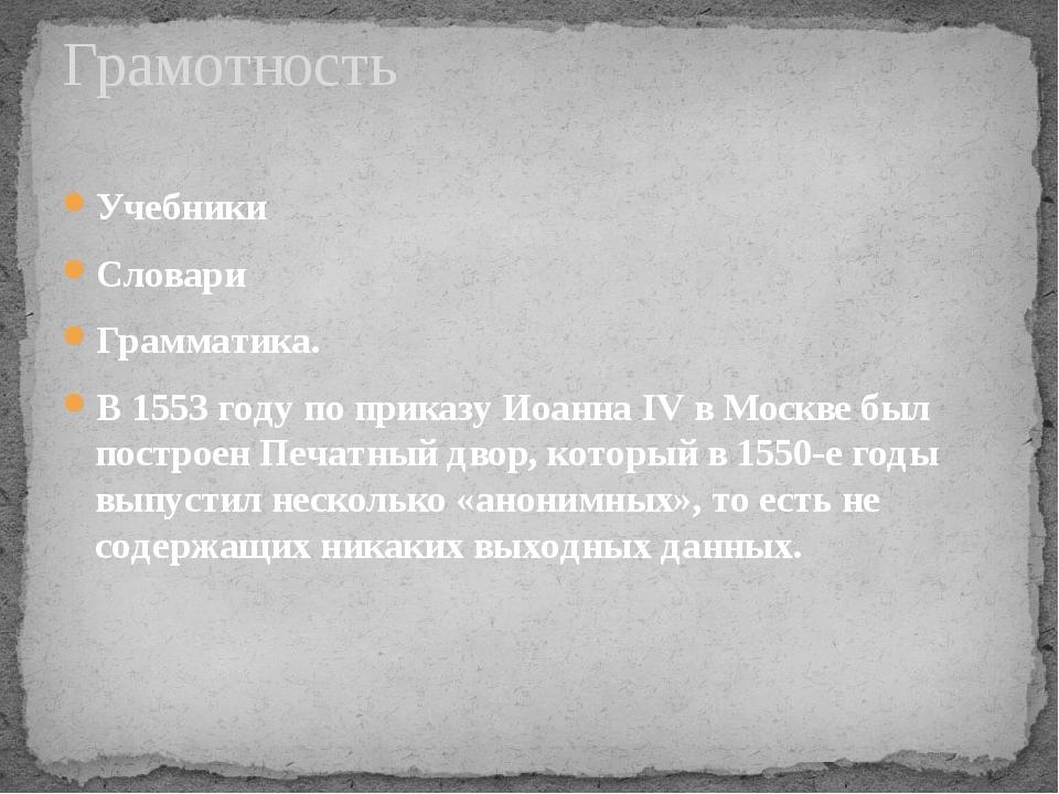 Учебники Словари Грамматика. В 1553 году по приказу Иоанна IV в Москве был по...