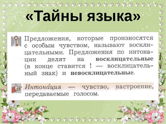 «Тайны языка»