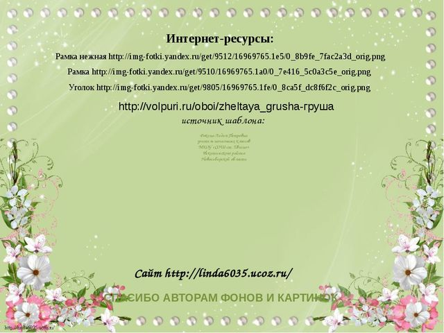 Интернет-ресурсы: Рамка нежная http://img-fotki.yandex.ru/get/9512/16969765.1...