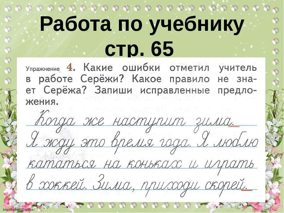Работа по учебнику стр. 65 (самостоятельно)