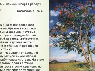 Картина «Рябины» Игоря Грабаря была написана в 1924 году.  Художник на фоне