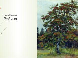 Иван Шишкин Рябина