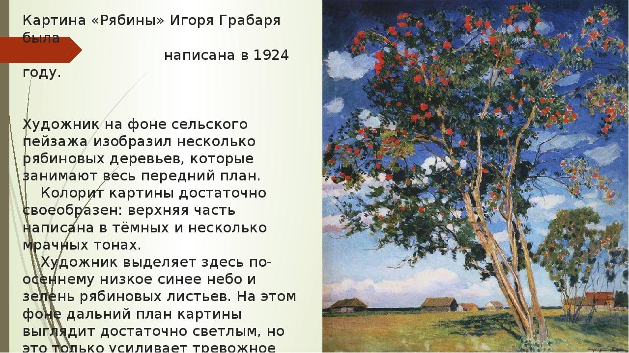Картина «Рябины» Игоря Грабаря была написана в 1924 году.  Художник на фоне...