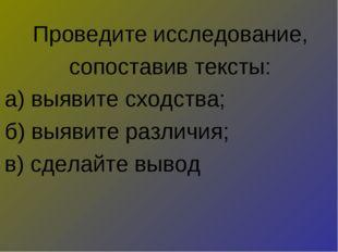 Проведите исследование, сопоставив тексты: а) выявите сходства; б) выявите ра