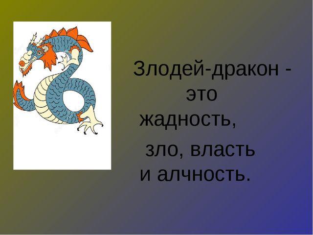 Злодей-дракон - это жадность, зло, власть иалчность.