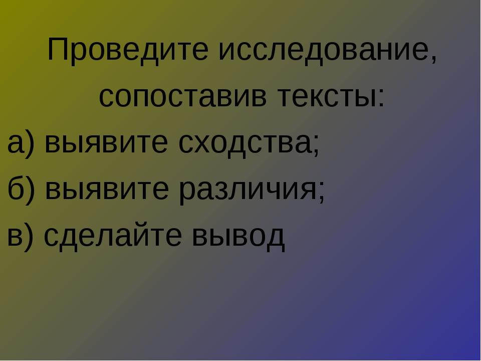 Проведите исследование, сопоставив тексты: а) выявите сходства; б) выявите ра...