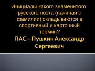 Инициалы какого знаменитого русского поэта (начиная с фамилии) складываются в
