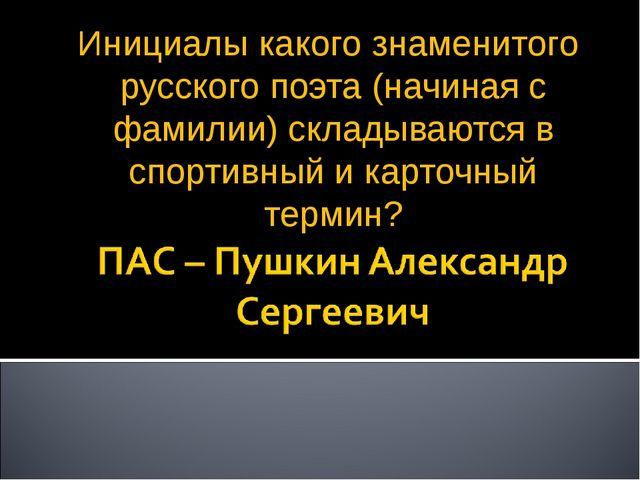 Инициалы какого знаменитого русского поэта (начиная с фамилии) складываются в...