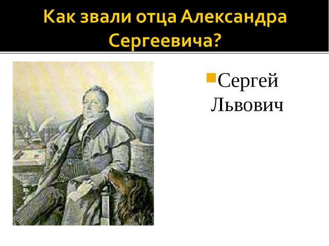 Сергей Львович
