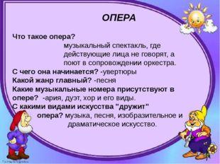 ОПЕРА Что такое опера? музыкальный спектакль, где действующие лица не говоря