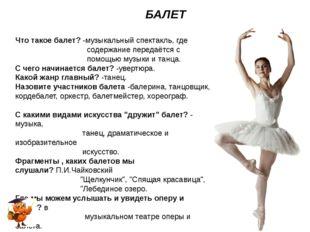 БАЛЕТ Что такое балет?-музыкальный спектакль, где содержание передаётся с п