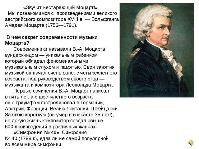 «Звучит нестареющий Моцарт!»  Мы познакомимся с произведениями великого ав...