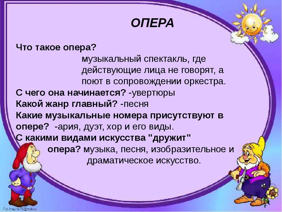 ОПЕРА Что такое опера? музыкальный спектакль, где действующие лица не говоря...