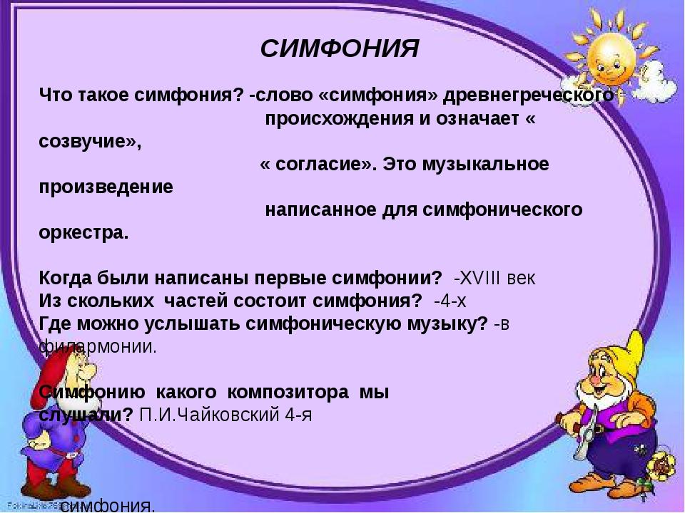"""СИМФОНИЯ Что такое симфония?(""""созвучие""""; музыкальное произведение, написанн..."""