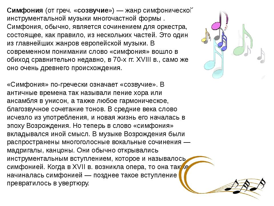Симфония(от греч. «созвучие») — жанр симфонической инструментальной музыки м...