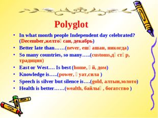 Polyglot In what month people Independent day celebrated? (December,желтоқсан