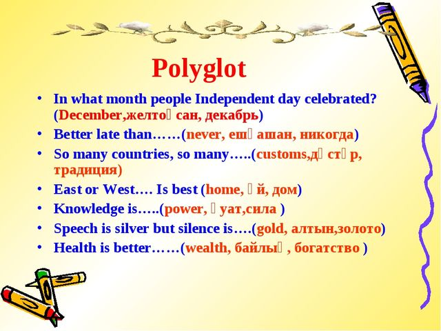 Polyglot In what month people Independent day celebrated? (December,желтоқсан...