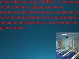 ЗАЛ ЛФК Лечебная физкультура (ЛФК) - Совокупность методов лечения, профилакт