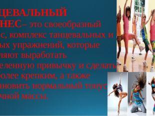 ТАНЦЕВАЛЬНЫЙ ФИТНЕС– это своеобразный фитнес, комплекс танцевальных и силовых