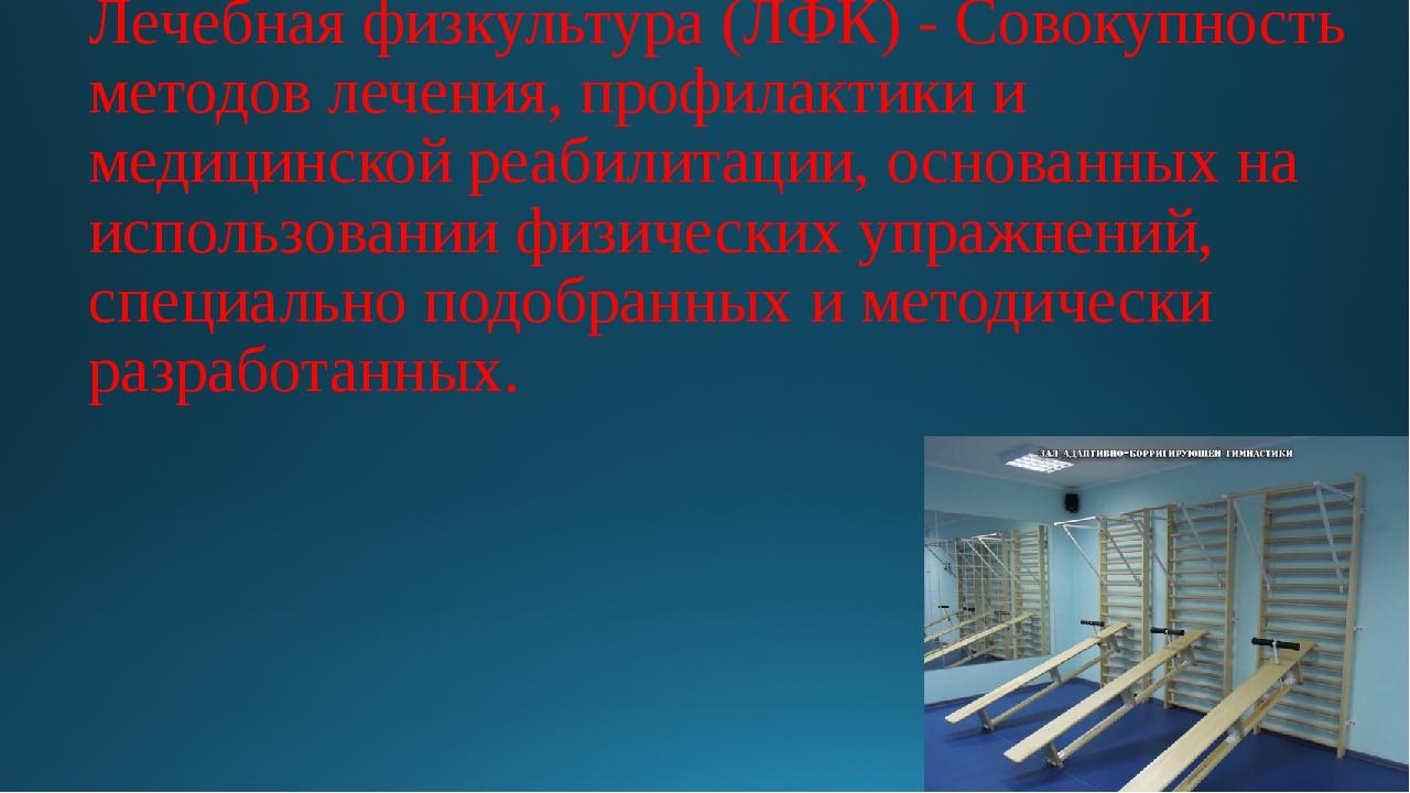 ЗАЛ ЛФК Лечебная физкультура (ЛФК) - Совокупность методов лечения, профилакт...
