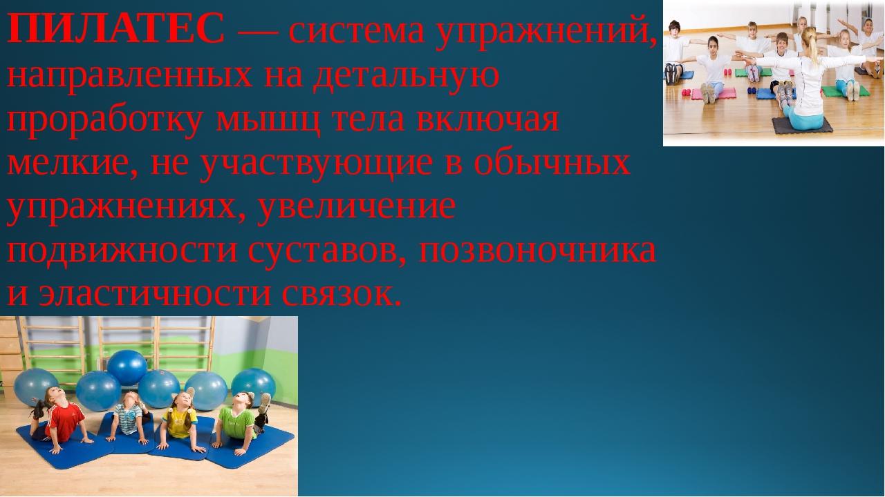 ПИЛАТЕС— система упражнений, направленных на детальную проработку мышц тела...