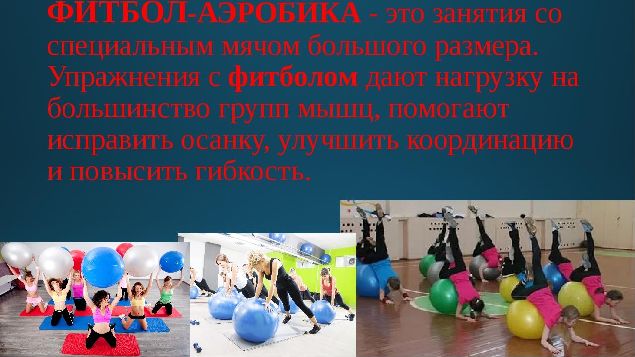 ФИТБОЛ-АЭРОБИКА - это занятия со специальным мячом большого размера. Упражнен...