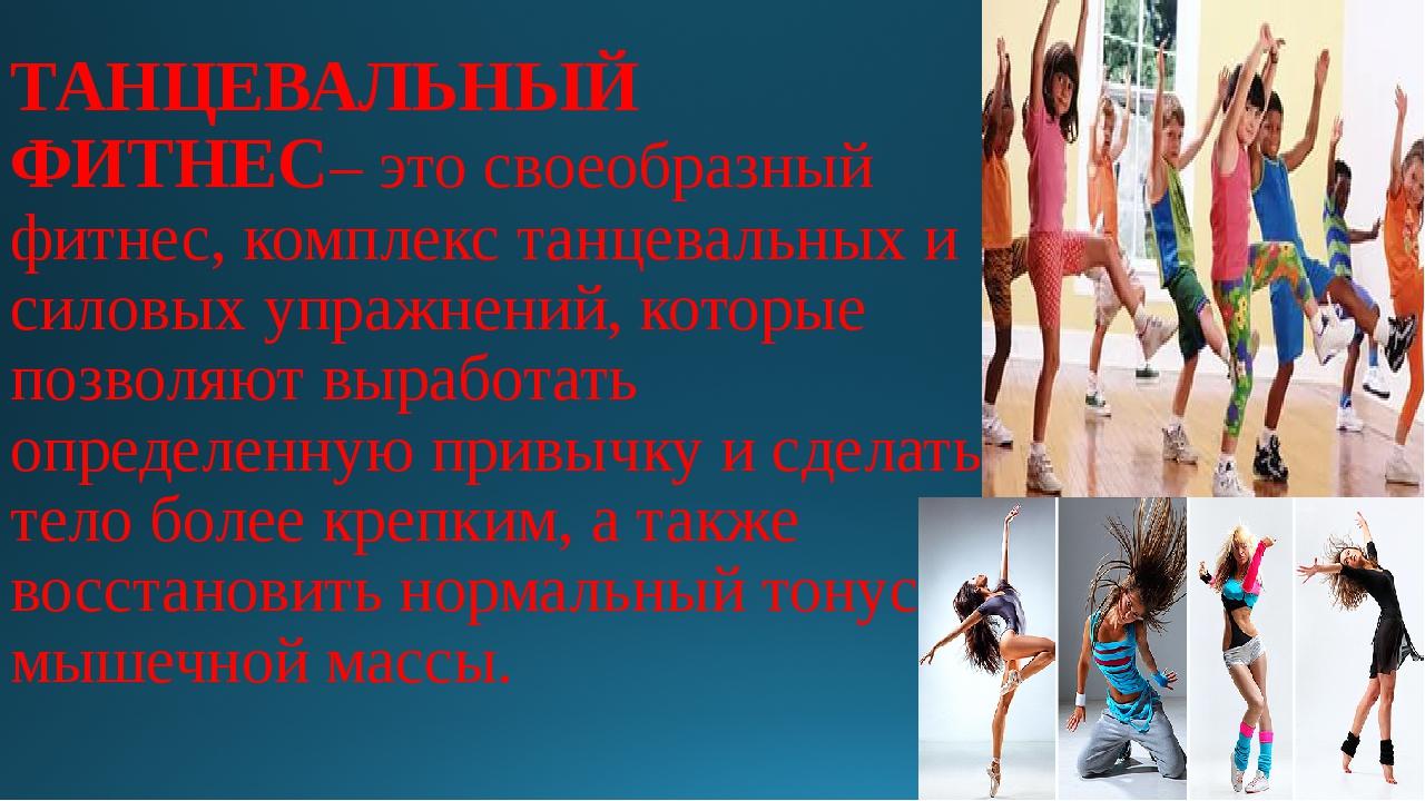 ТАНЦЕВАЛЬНЫЙ ФИТНЕС– это своеобразный фитнес, комплекс танцевальных и силовых...